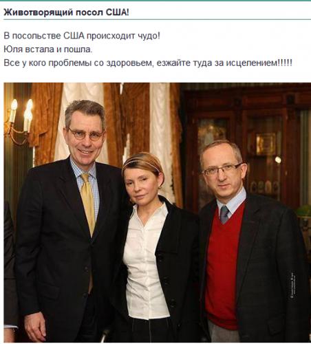ioulia timochenko,ambassade US,impérialisme